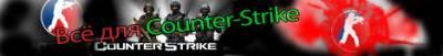 Counter-Strike файлы, статьи, античиты, боты, скрипты, карты